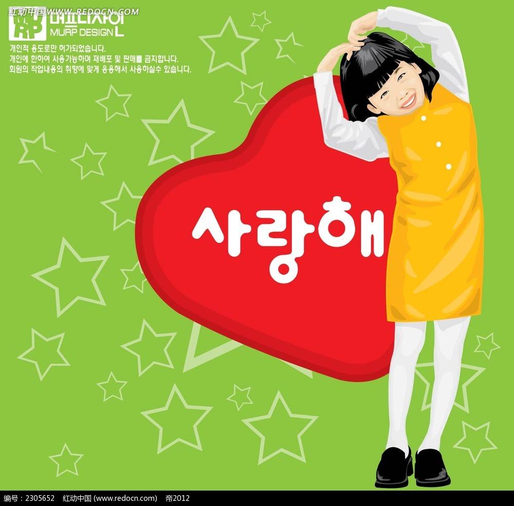 比着爱心姿势的小女孩韩国插画