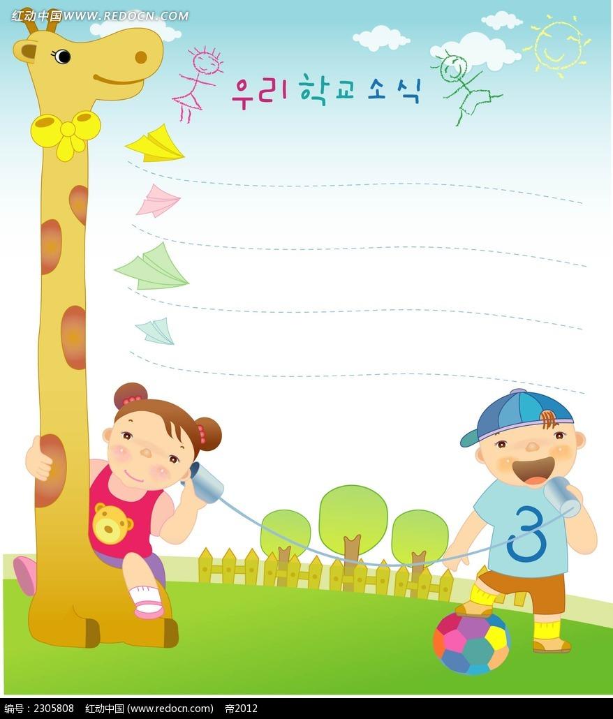 长颈鹿小孩子卡通矢量人物漫画