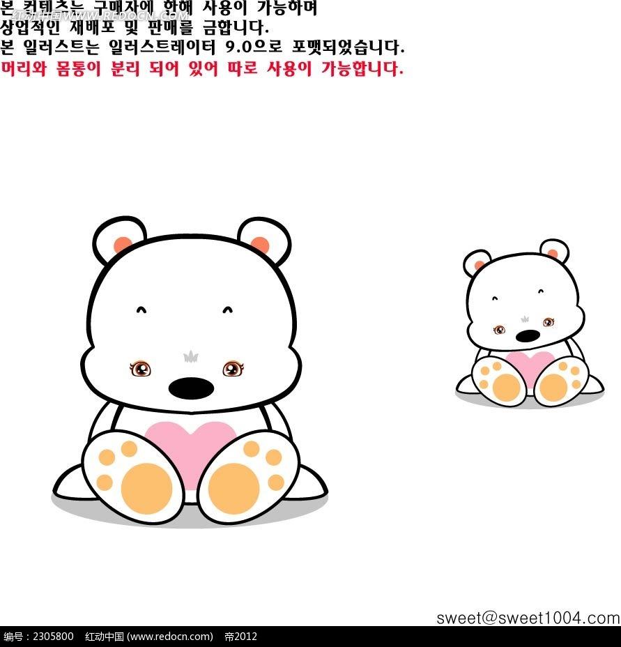 白色小熊卡通人物插画