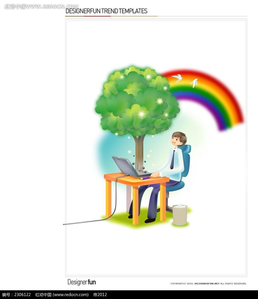 打电脑的彩虹西装男时尚插画