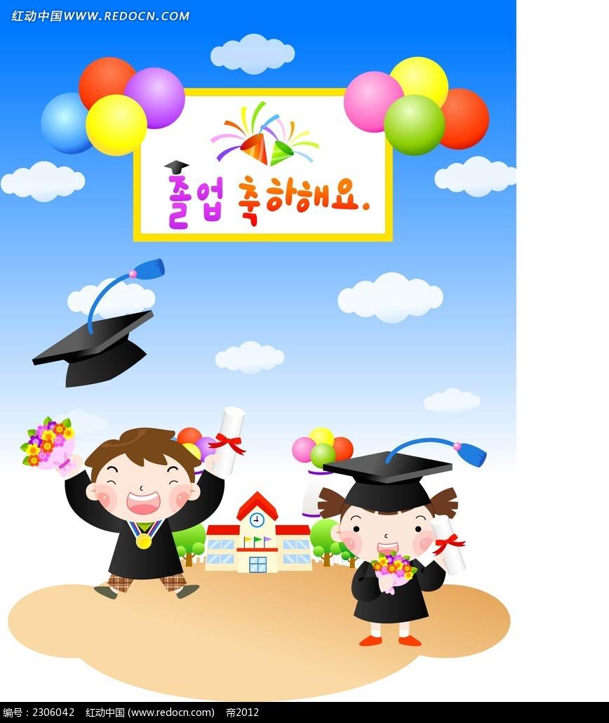 毕业学士服小孩子韩国矢量漫画