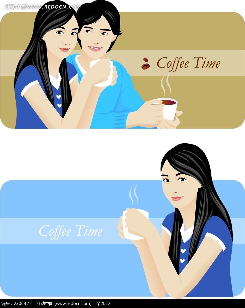 喝咖啡的情侣卡通人物插画