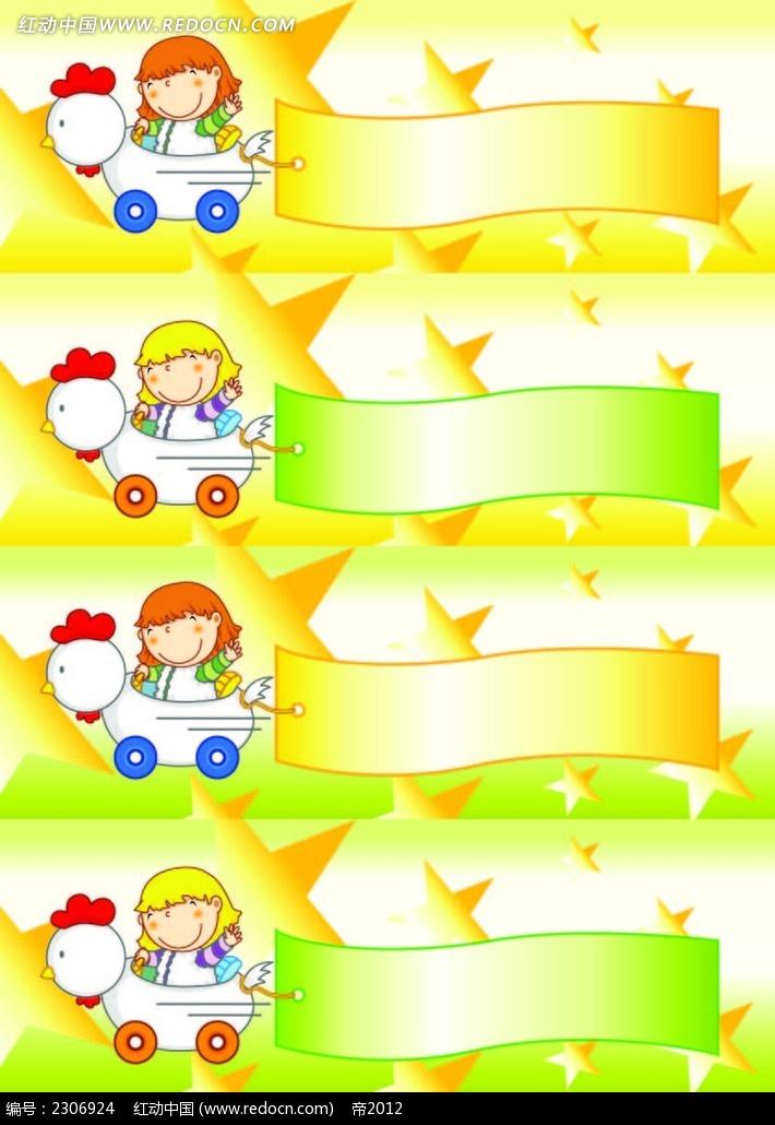 坐着鸡玩具的小女孩卡通人物插画