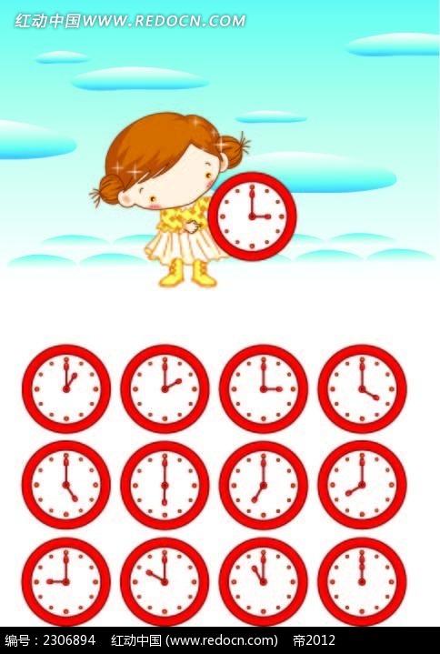 小女孩和时钟卡通人物插画