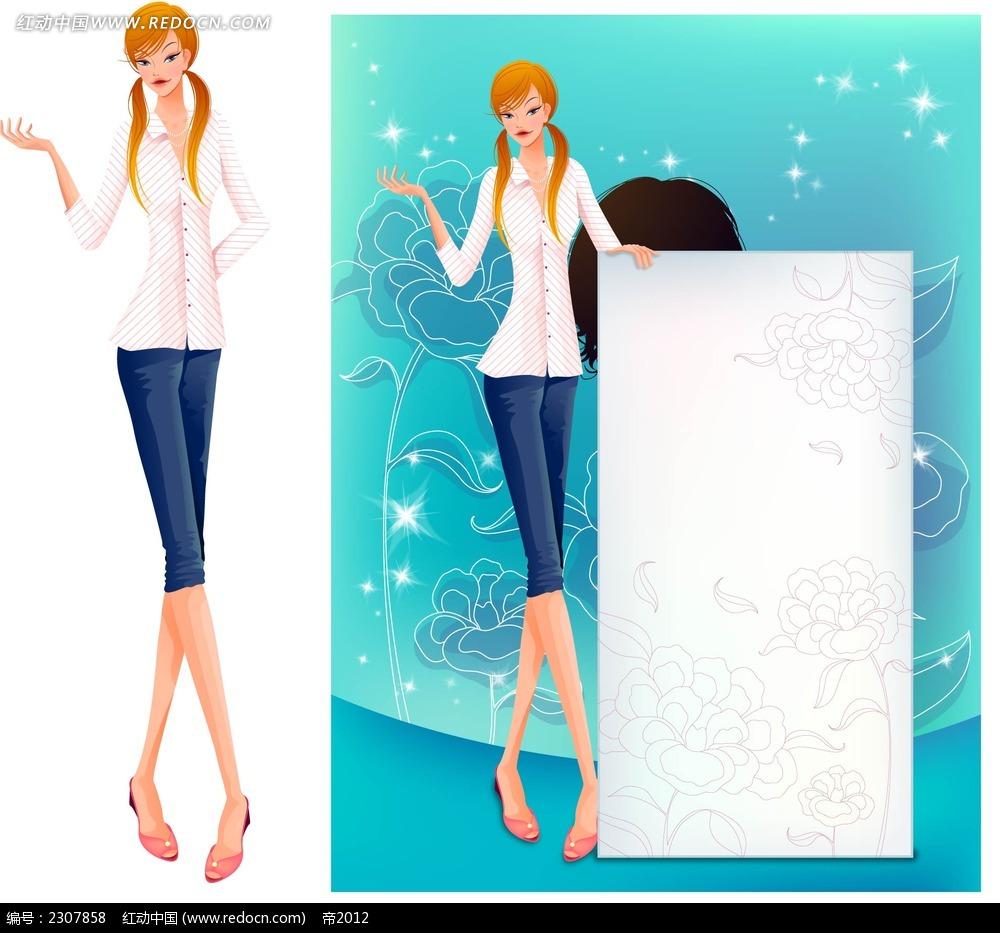 站立着拿牌子的女孩矢量人物插画