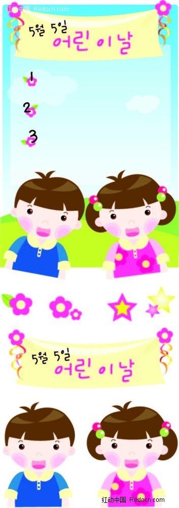 可爱韩国小孩插图