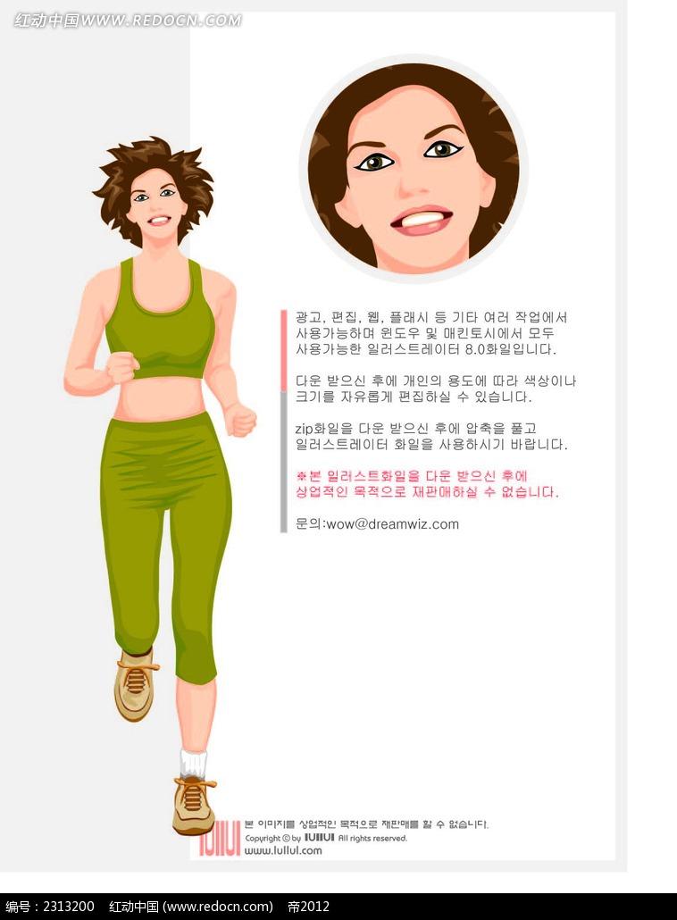 跑步的女生韩国矢量人物卡通
