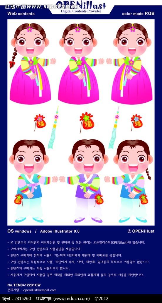 传统韩服卡通人物插图图片