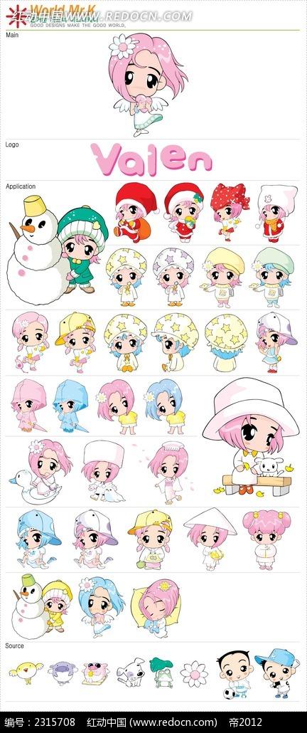 粉色小可爱女生韩国矢量漫画