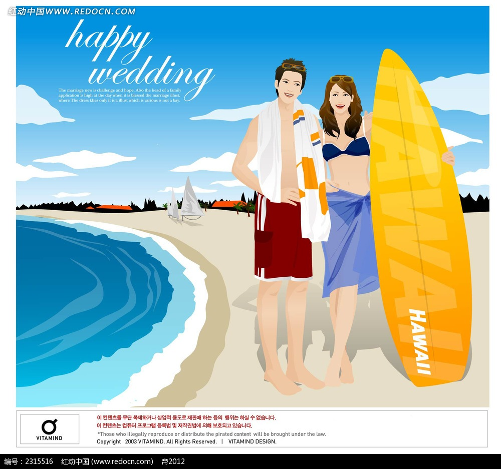 玩沙滩冲浪板的情侣卡通插画AI素材免费下载 编号2315516 红动网