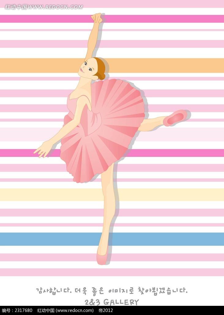 矢量芭蕾舞女孩ai免费下载_卡通形象素材