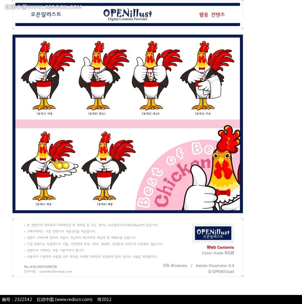 大公鸡厨师手绘画