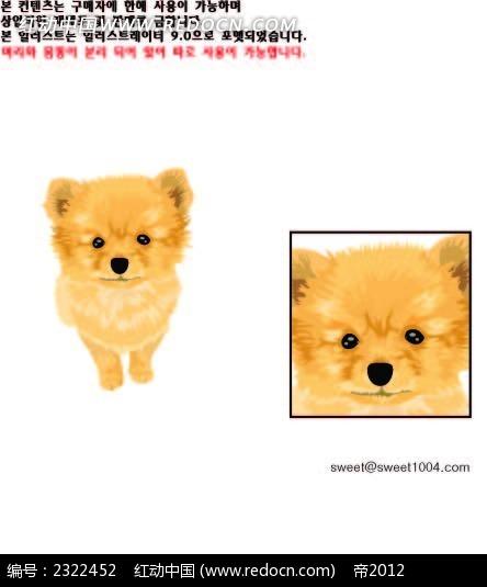 小黄毛狗手绘画