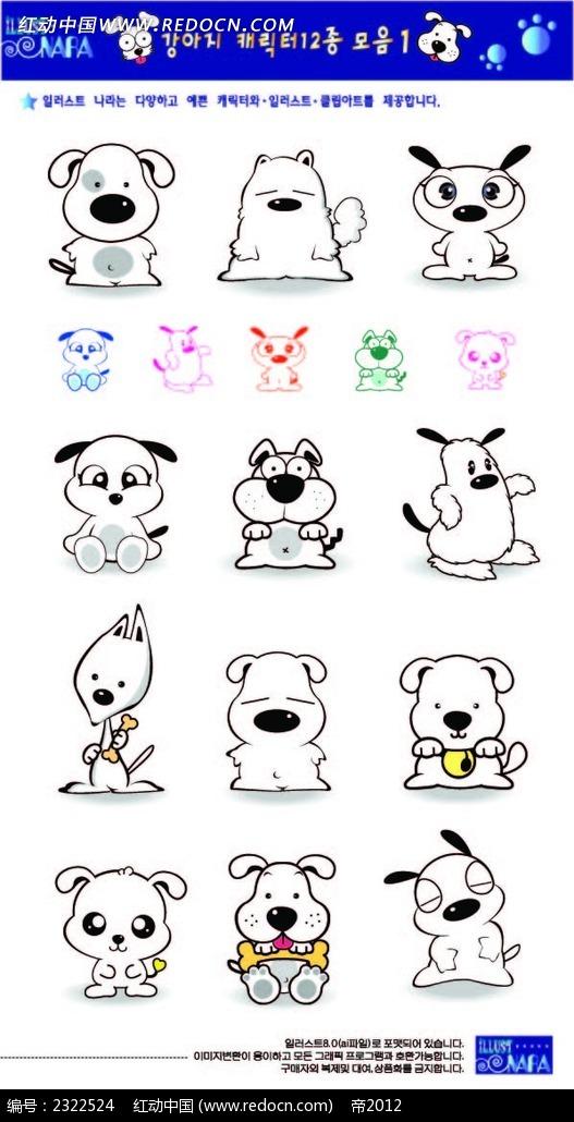 卡通小狗手绘画