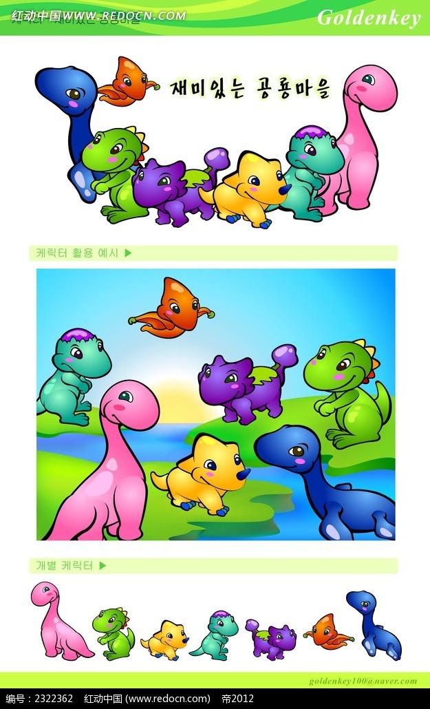 大自然恐龙手绘背景画