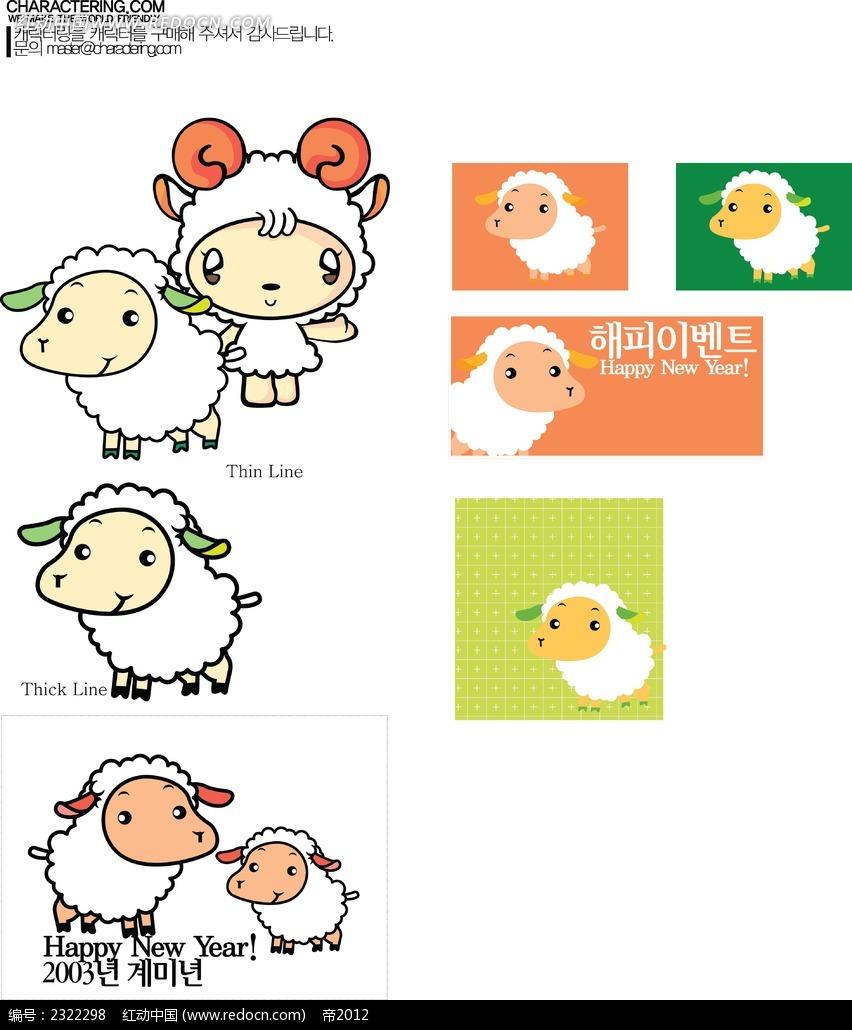 可爱的小羊手绘画