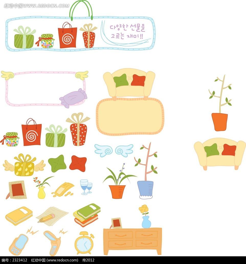 礼物 沙发 抱枕 手机 闹钟 手绘画 手绘图形 图形图标 图形设计 手绘