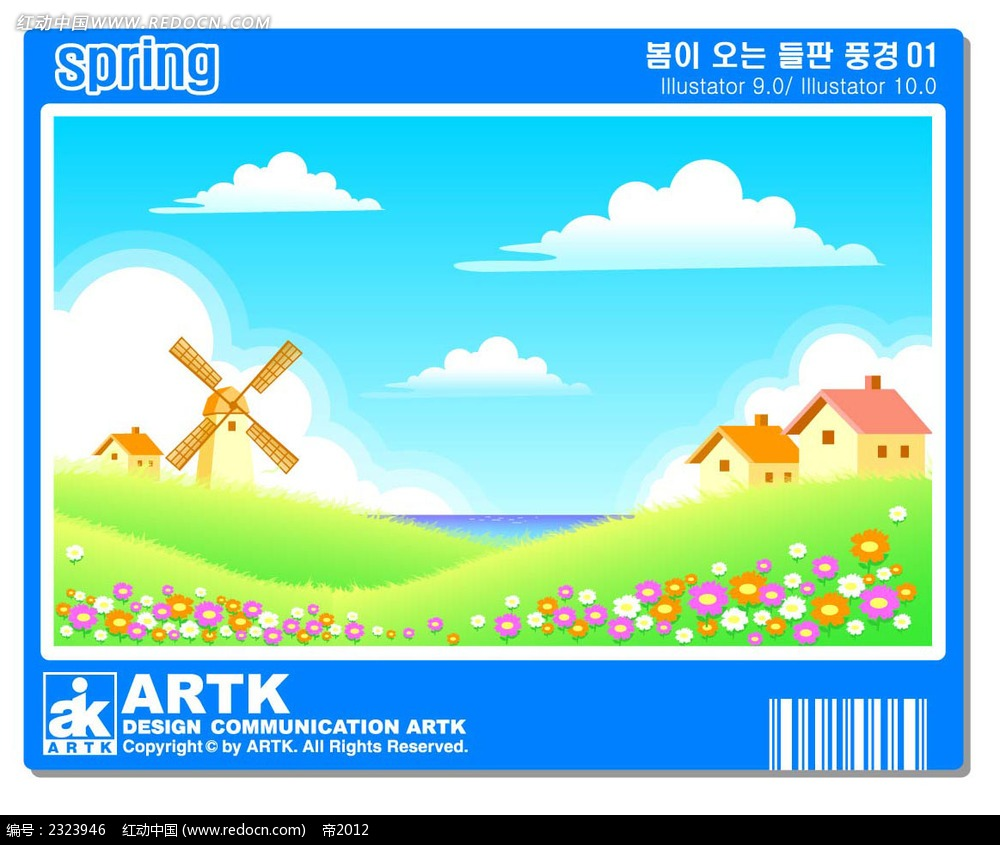 春季乡村风车手绘背景画