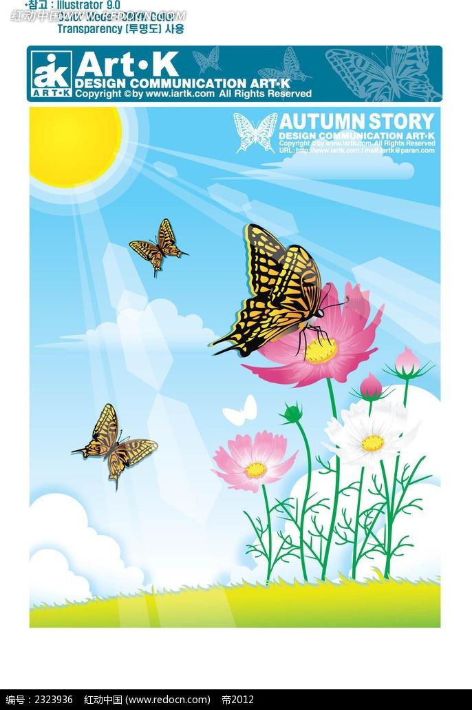秋季大自然蝴蝶小花手绘背景画