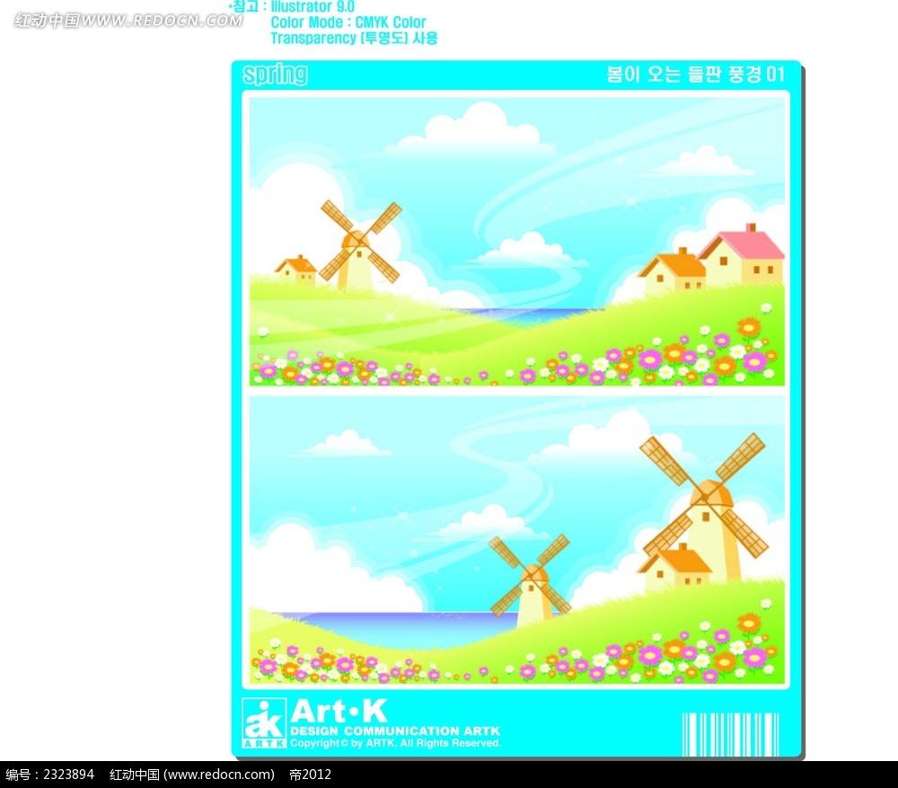 春天乡村房子风车绿地小花手绘背景画