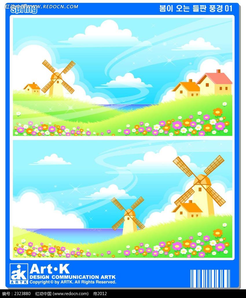 春季大自然风车手绘背景画