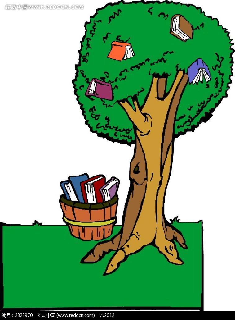书本大树手绘画