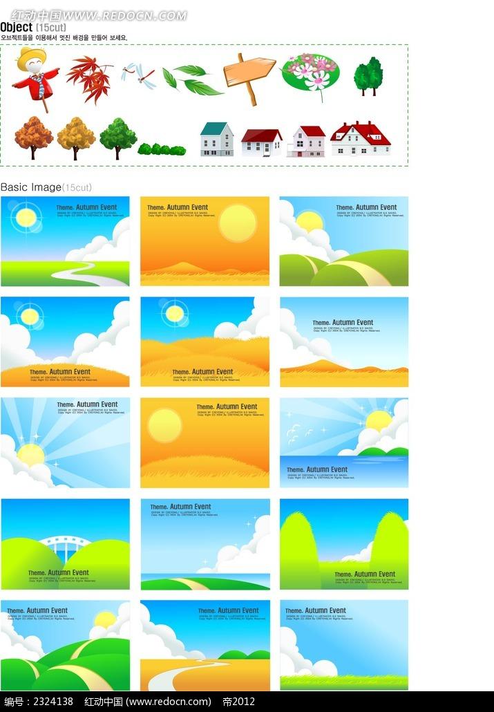 大自然背景乡村小图标手绘背景画