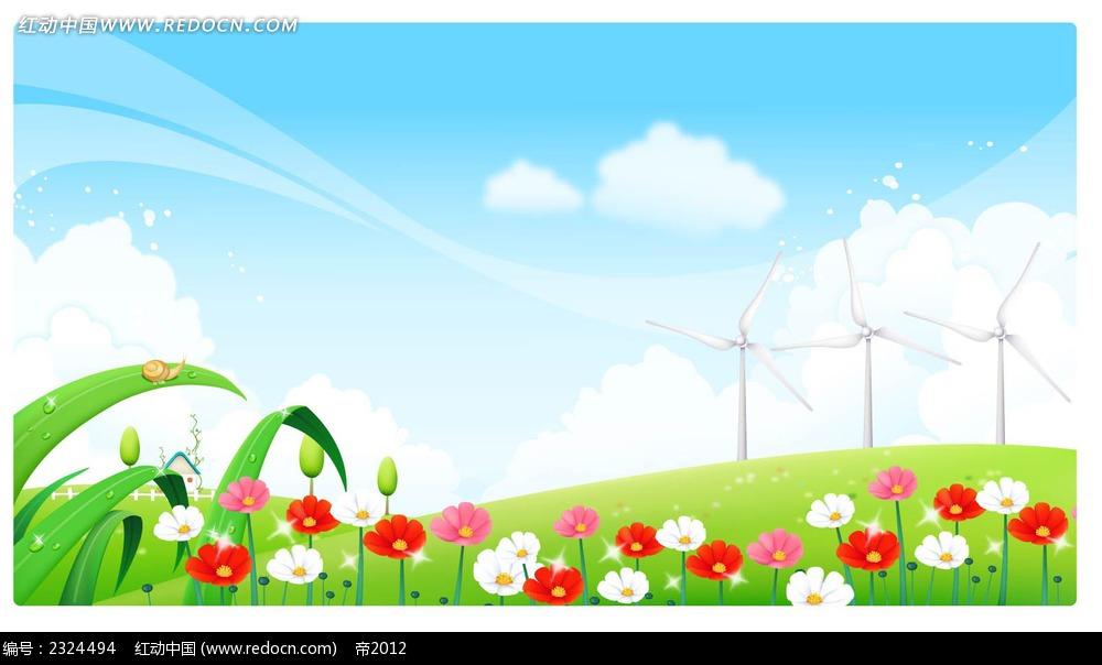 春季大自然美景风力发电手绘背景画