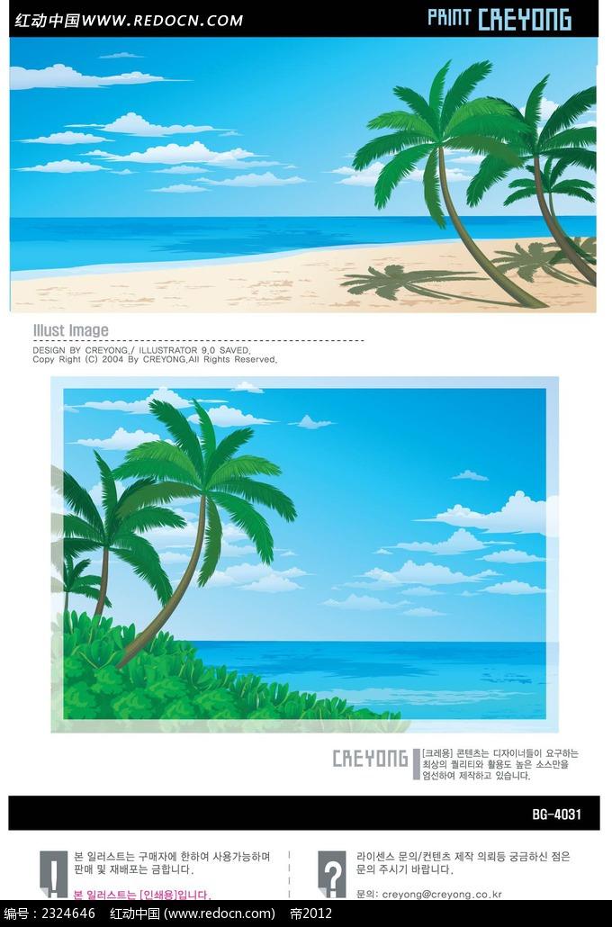 蓝天白云大海沙滩椰树手绘背景画