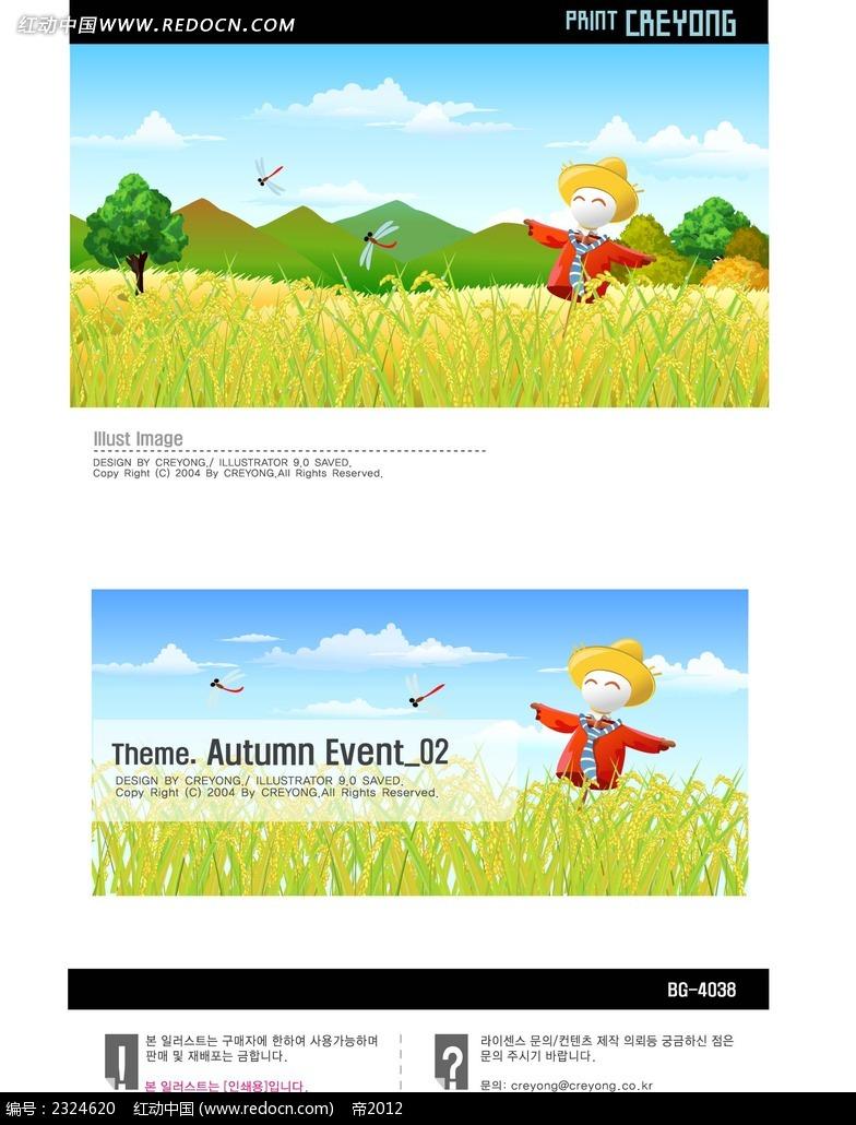 秋季麦田稻草人蜻蜓手绘背景画
