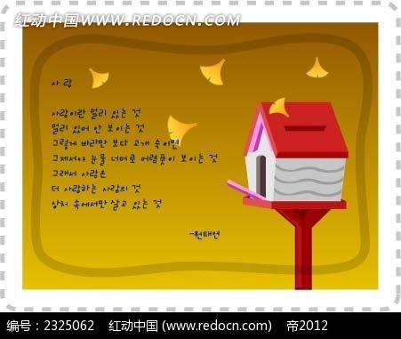 邮筒杏叶手绘边框画