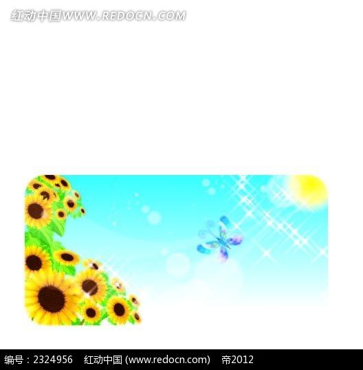 向日葵蝴蝶太阳手绘背景画
