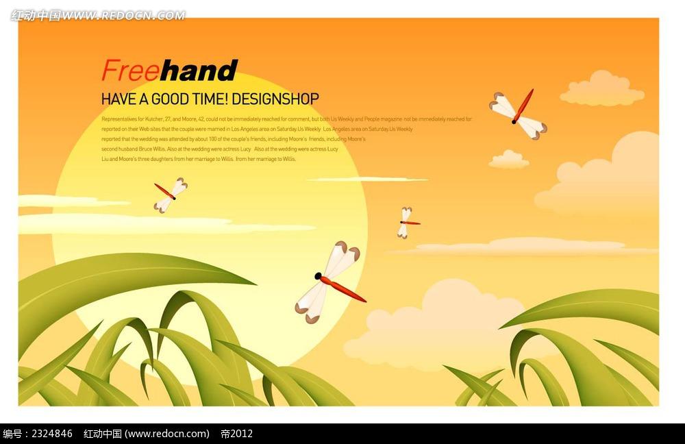 小草蜻蜓太阳白云手绘背景画