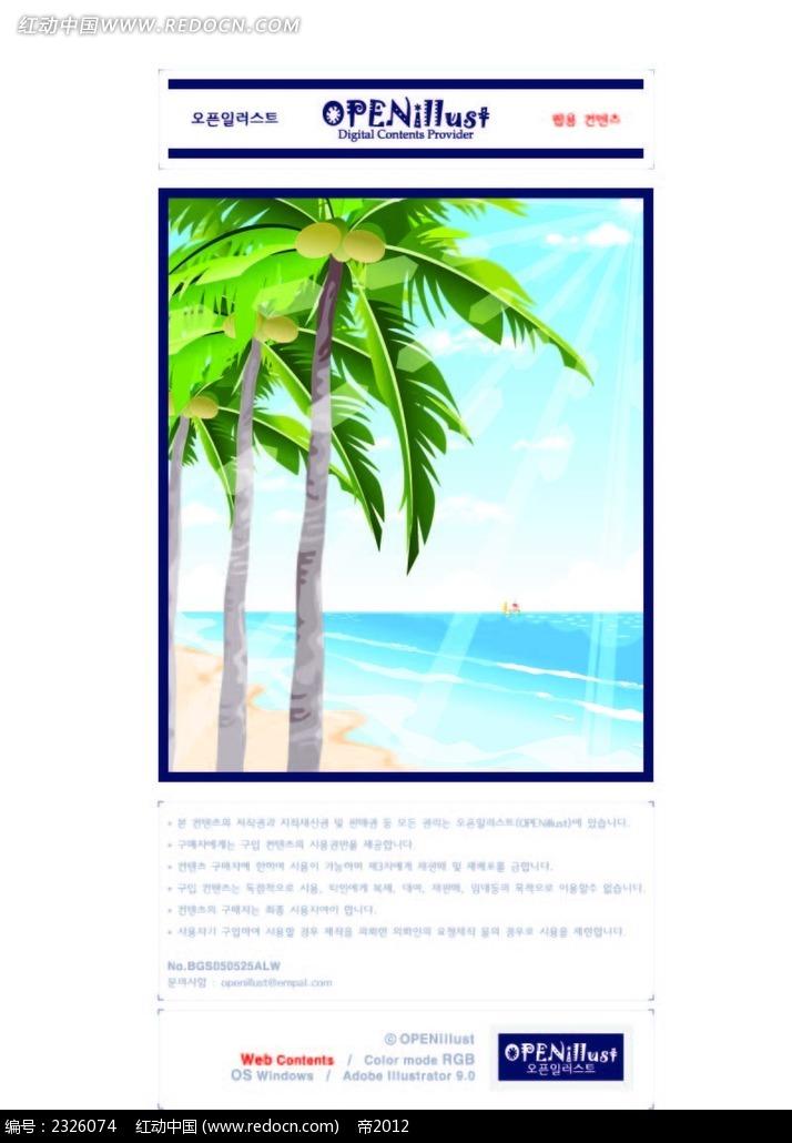 沙滩大海椰树阳光手绘背景画