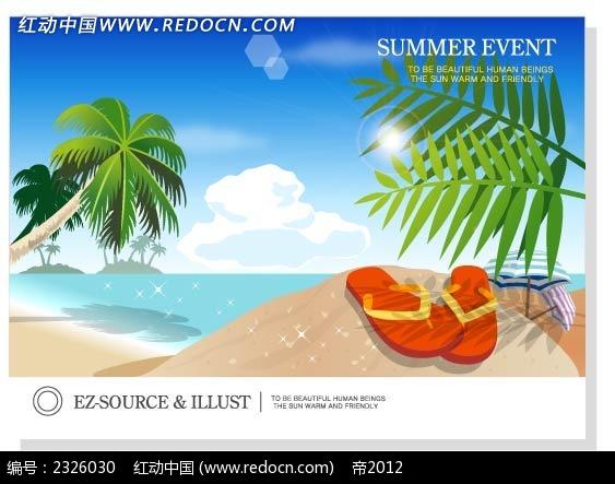 免费素材 矢量素材 花纹边框 底纹背景 沙滩大海椰树拖鞋蓝天白云手绘
