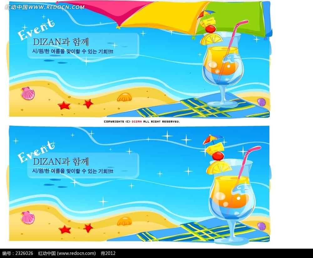 沙滩休闲果汁手绘背景画