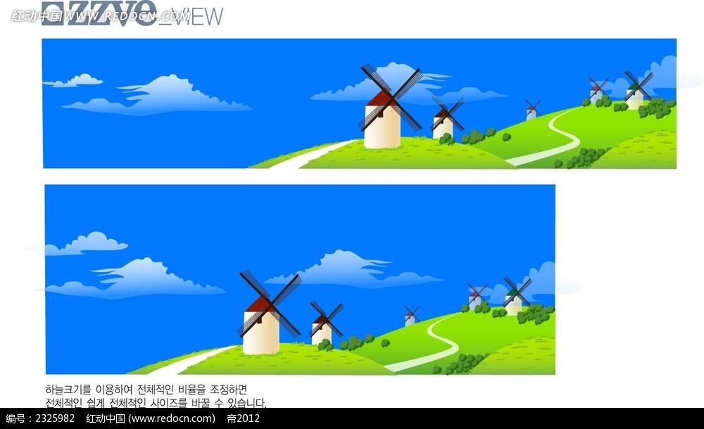 风车草地蓝天白云手绘背景画