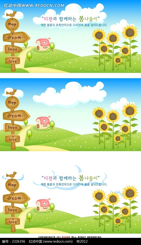 乡村路牌向日葵手绘背景画