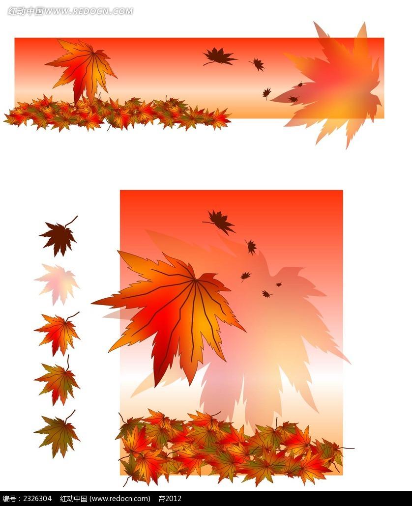 秋季枫叶手绘背景画