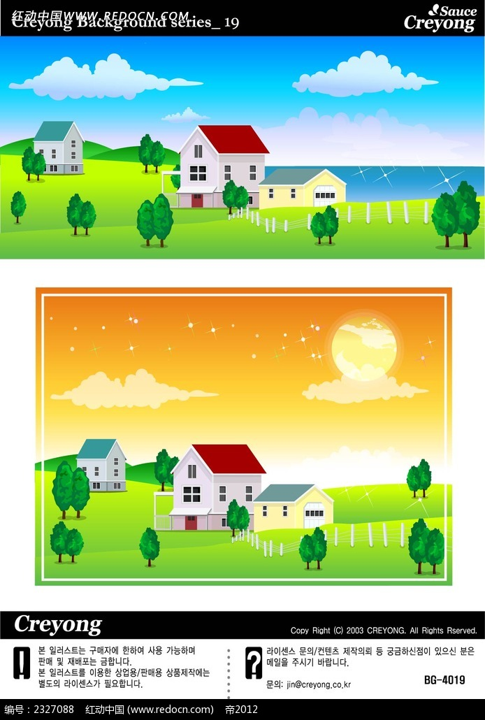 乡村房子篱笆草地蓝天白云手绘背景画