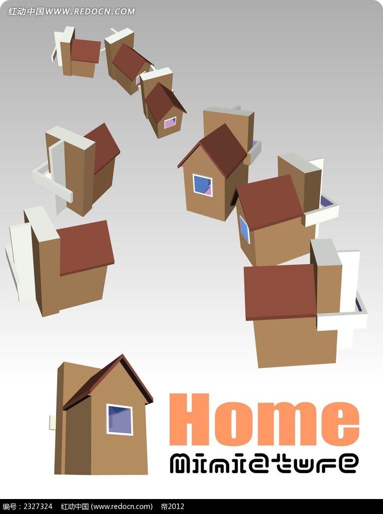 小房子立体图形