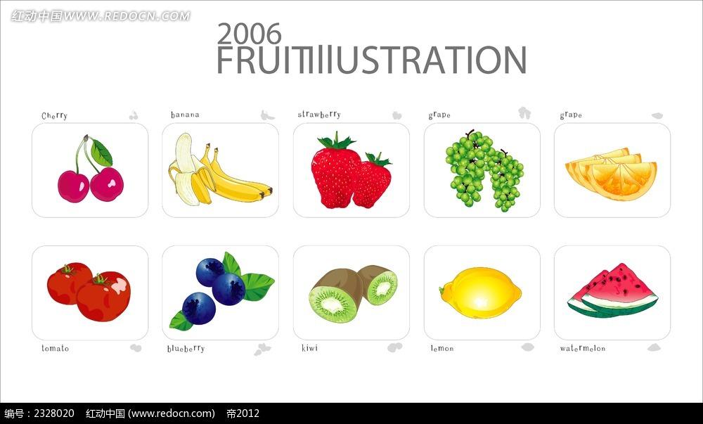 水果手绘图形