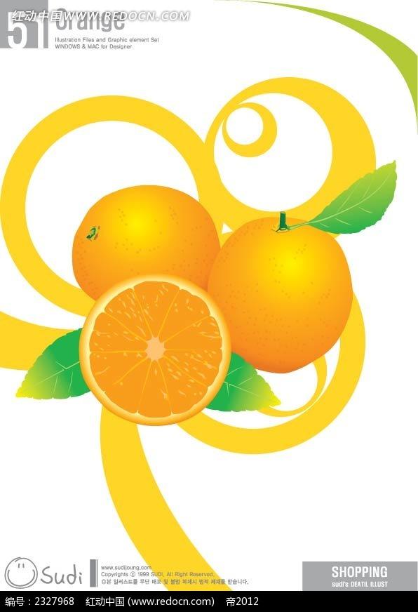 橙子手绘立体图形ai素材免费下载_红动网