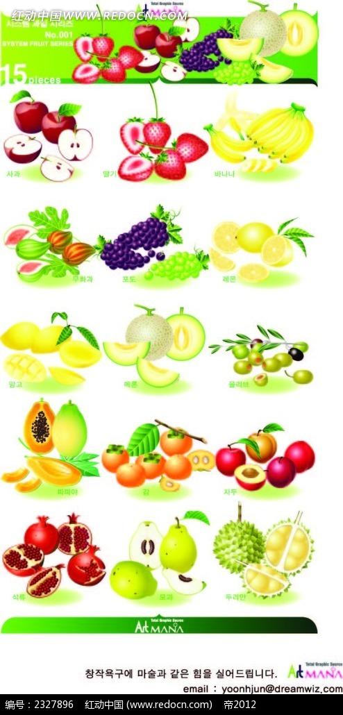 切开的水果手绘立体图形