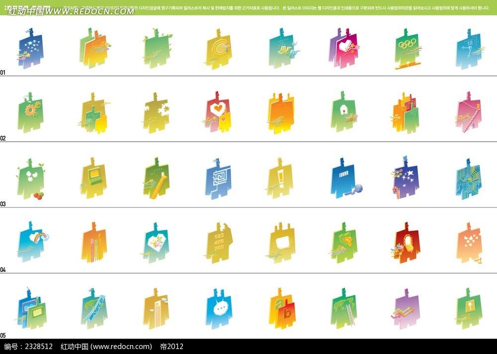 手绘图标  背景画 水彩画  矢量图形图标 立体图形图标 ai 公共标志