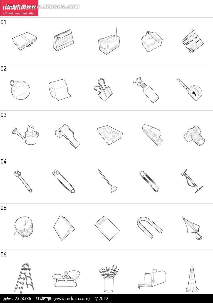 工作生活手绘图形图标矢量图ai免费下载_公共标志素材
