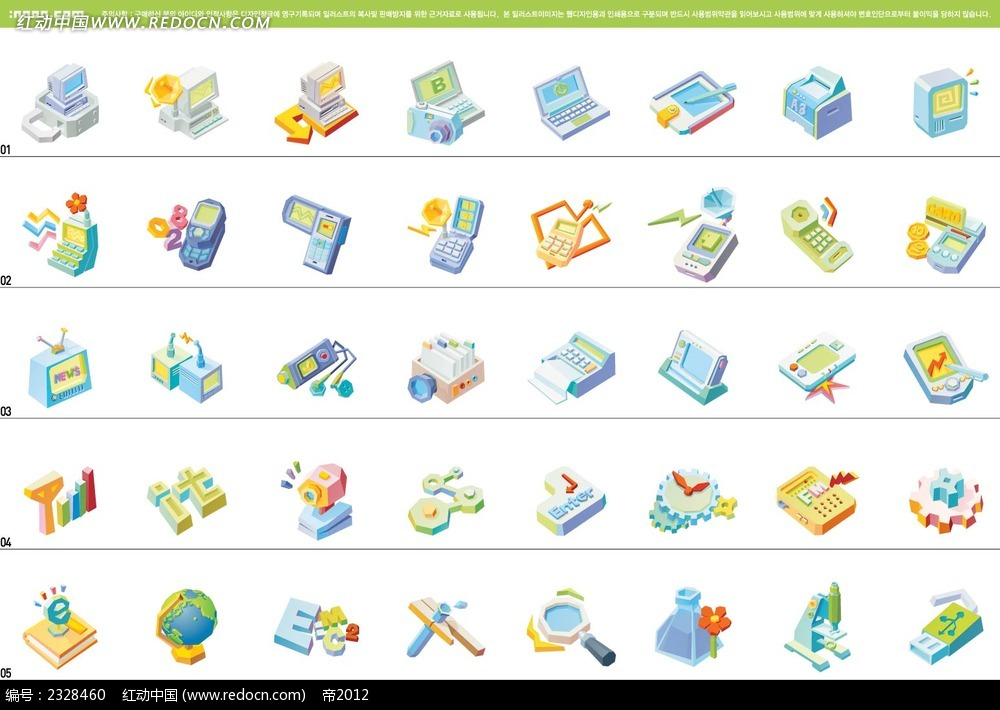 电子产品手绘立体图形