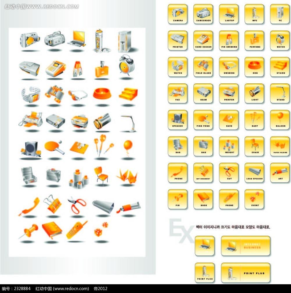 橙色办公生活娱乐立体图形图标AI素材免费下载 编号2328884 红动网图片