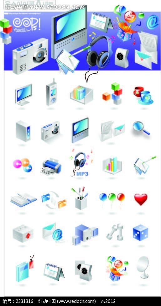 数码电子产品手绘立体图形矢量图ai免费下载_公共标志