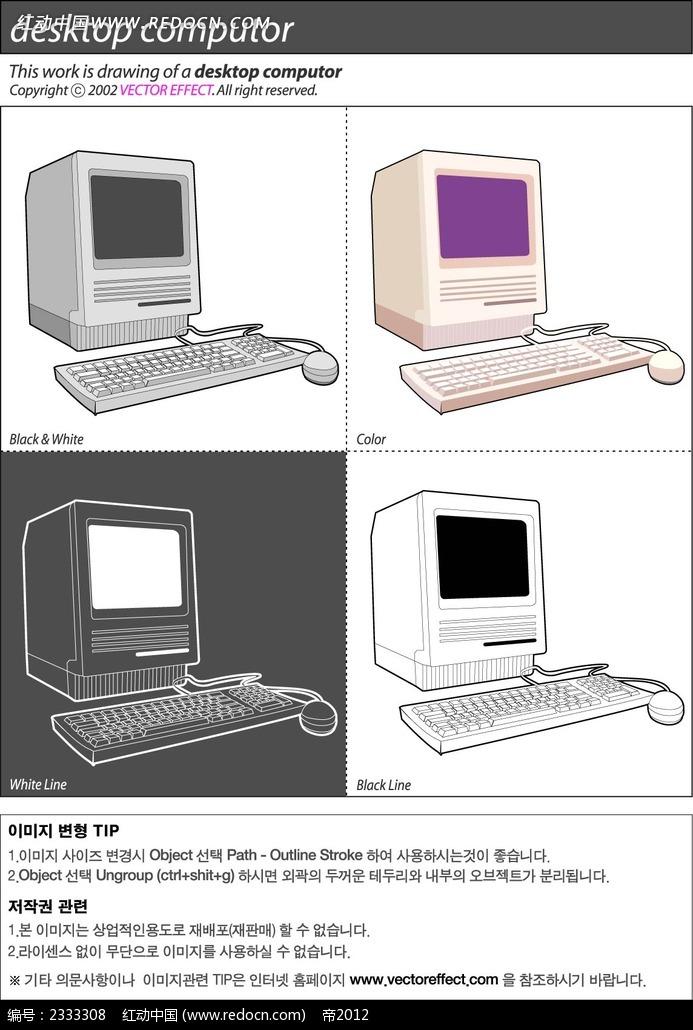 台式电脑键盘鼠标手绘线描画